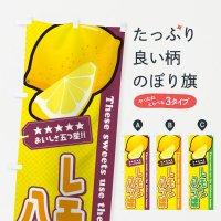 のぼり レモン八ツ橋 のぼり旗