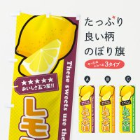 のぼり レモン大福 のぼり旗