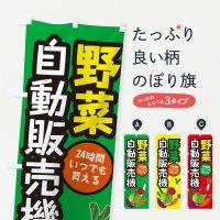 のぼり 野菜自動販売機 のぼり旗