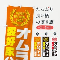 のぼり オムライス/愛好家公認店 のぼり旗