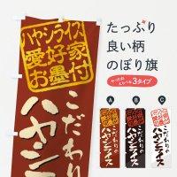 のぼり ハヤシライス/ハヤシライス愛好家お墨付 のぼり旗
