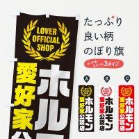 のぼり ホルモン/愛好家公認店 のぼり旗