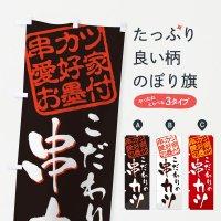 のぼり 串カツ/串カツ愛好家お墨付 のぼり旗