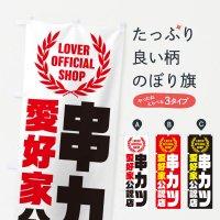のぼり 串カツ/愛好家公認店 のぼり旗