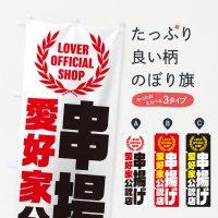 のぼり 串揚げ/愛好家公認店 のぼり旗