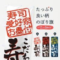 のぼり 寿司/寿司愛好家お墨付 のぼり旗