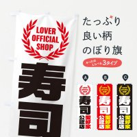 のぼり 寿司/愛好家公認店 のぼり旗
