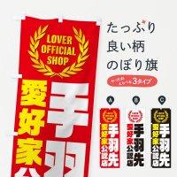 のぼり 手羽先/愛好家公認店 のぼり旗