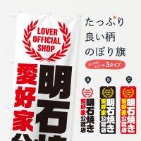 のぼり 明石焼き/愛好家公認店 のぼり旗