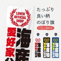 のぼり 海産物/愛好家公認店 のぼり旗