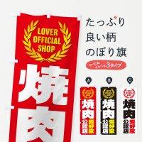 のぼり 焼肉/愛好家公認店 のぼり旗