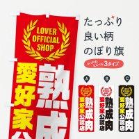 のぼり 熟成肉/愛好家公認店 のぼり旗