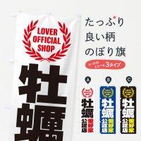 のぼり 牡蠣/愛好家公認店 のぼり旗