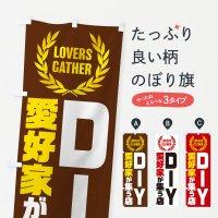 のぼり DIY/愛好家が集う店 のぼり旗