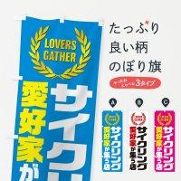 のぼり サイクリング/愛好家が集う店 のぼり旗