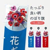 のぼり 花ギフト のぼり旗