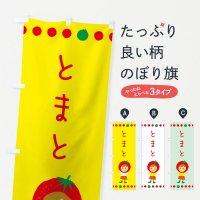 のぼり トマト のぼり旗