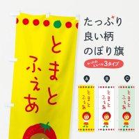 のぼり トマトフェア のぼり旗