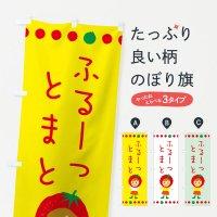 のぼり フルーツトマト のぼり旗