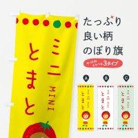 のぼり ミニトマト のぼり旗