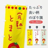 のぼり 完熟トマト のぼり旗