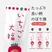 のぼり いちご大福・苺・イチゴ のぼり旗