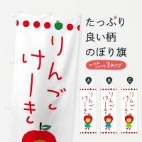のぼり りんご・林檎ケーキ のぼり旗