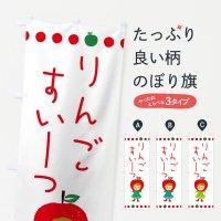 のぼり りんご・林檎・スイーツ のぼり旗