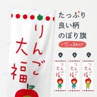 のぼり りんご・林檎大福 のぼり旗