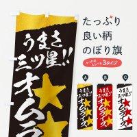 のぼり オムライス/うまさ三ツ星 のぼり旗