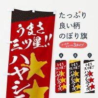 のぼり ハヤシライス/うまさ三ツ星 のぼり旗
