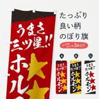 のぼり ホルモン/うまさ三ツ星 のぼり旗