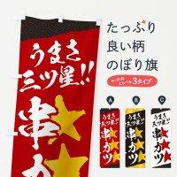 のぼり 串カツ/うまさ三ツ星 のぼり旗