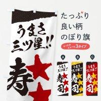 のぼり 寿司/うまさ三ツ星 のぼり旗