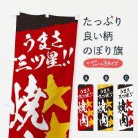のぼり 焼肉/うまさ三ツ星 のぼり旗