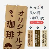 のぼり オリジナルブレンド珈琲・コーヒー のぼり旗