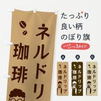 のぼり ネルドリップ珈琲・コーヒー のぼり旗