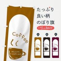 のぼり 珈琲・コーヒー のぼり旗
