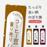 のぼり コーヒー豆測り売り のぼり旗
