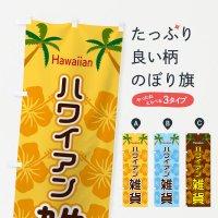 のぼり ハワイアン雑貨 のぼり旗