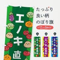 のぼり エノキ のぼり旗