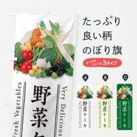 のぼり 野菜ケーキ のぼり旗