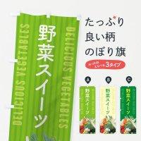 のぼり 野菜スイーツ のぼり旗