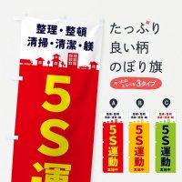 のぼり 5S運動実施中 のぼり旗
