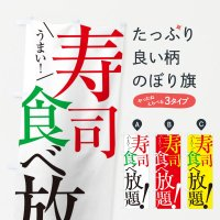 のぼり 寿司食べ放題 のぼり旗