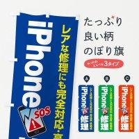 のぼり iPhone修理 のぼり旗