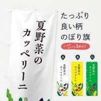 のぼり 夏野菜のカッペリーニ のぼり旗