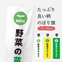 のぼり 野菜の苗 のぼり旗