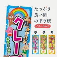 のぼり クレープ/子供会・イベント・展示会・祭り・屋台・縁日 のぼり旗