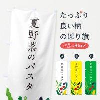 のぼり 夏野菜のパスタ のぼり旗